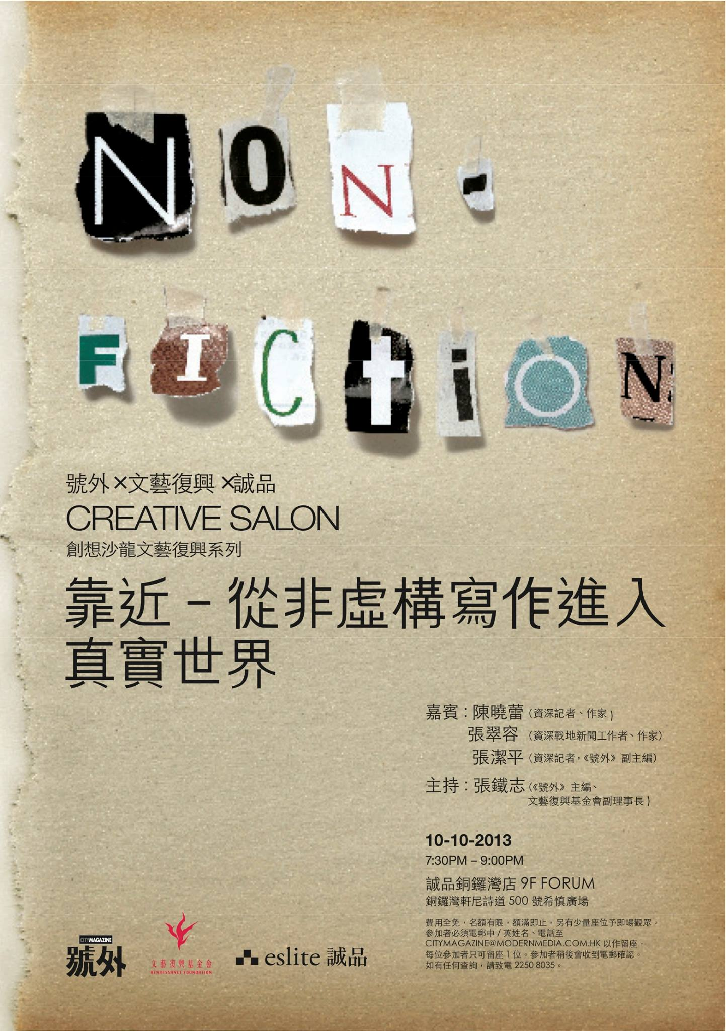 salon-creative-2013-8