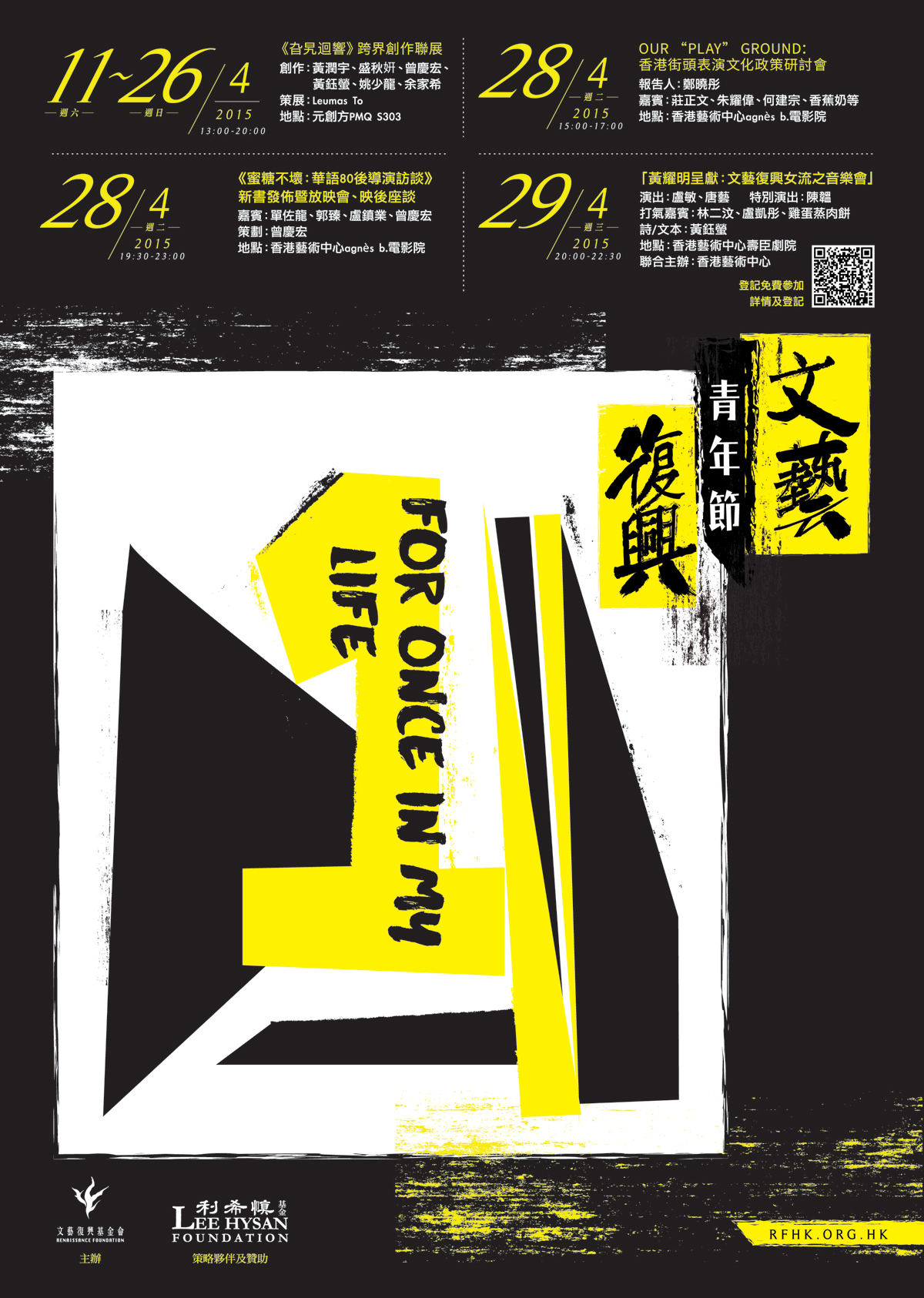 rfhk poster youth