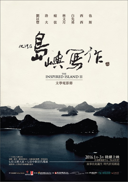 inspired_island_II_文學大師電影節poster_low_res_smaller.jpg